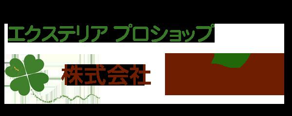 株式会社Zin|旭川市|エクステリア|外構工事|庭|カーポート
