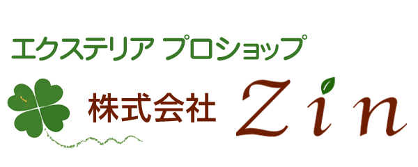 株式会社Zin 旭川市 エクステリア 外構工事 庭 カーポート